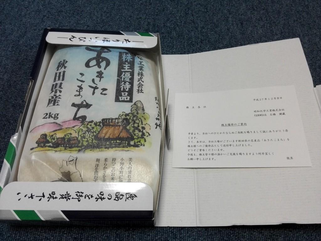 昭和化学工業 株主優待 あきたこまち2kg