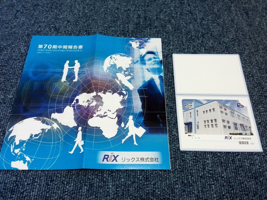 リックス 株主優待 クオカード