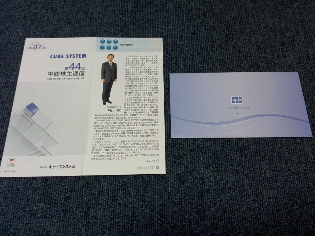 キューブシステム 株主優待 ギフトカード