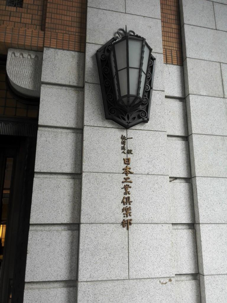日本工業倶楽部 入口