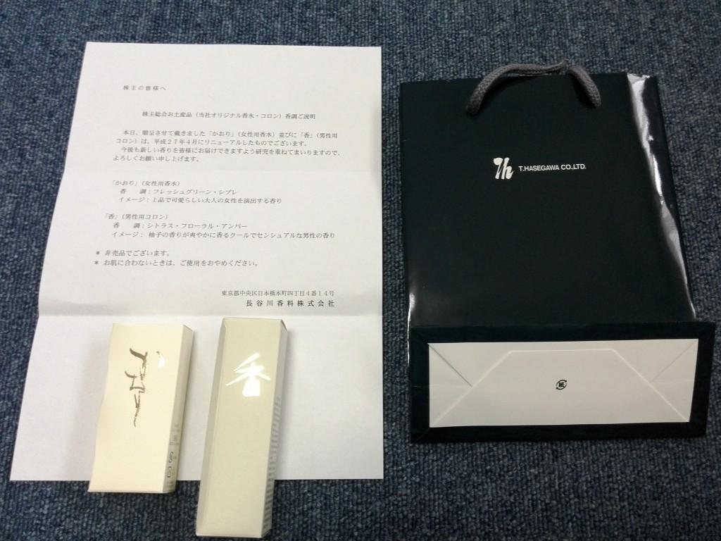 長谷川香料 株主総会 お土産