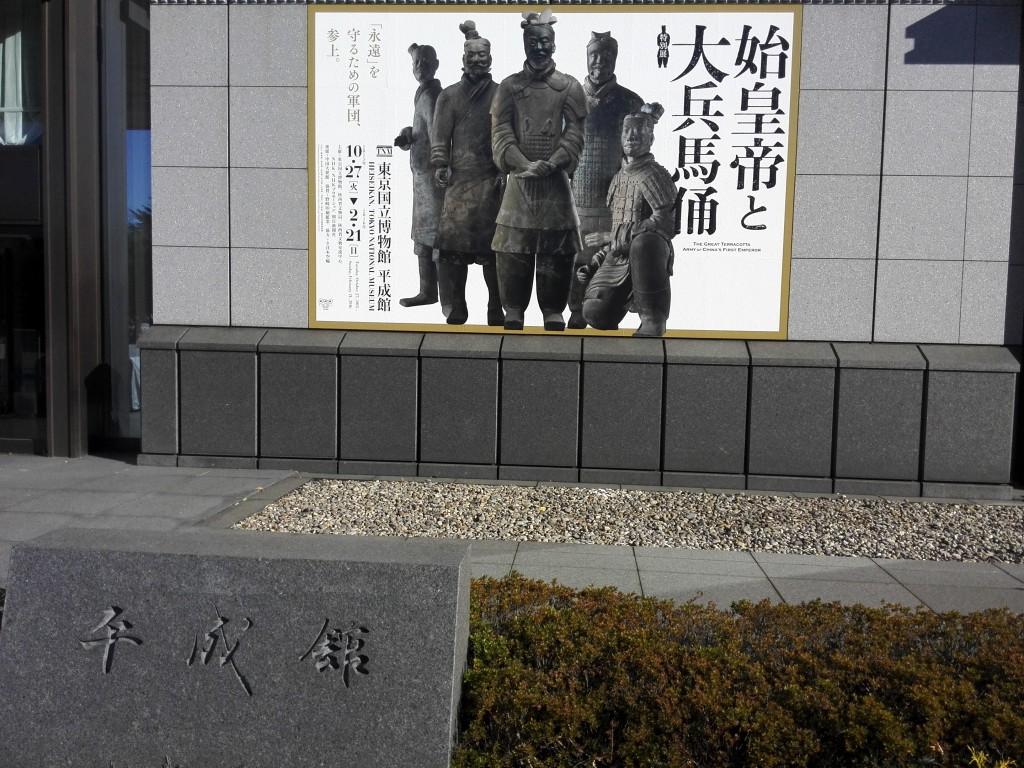 上野国立博物館 始皇帝と大兵馬俑展