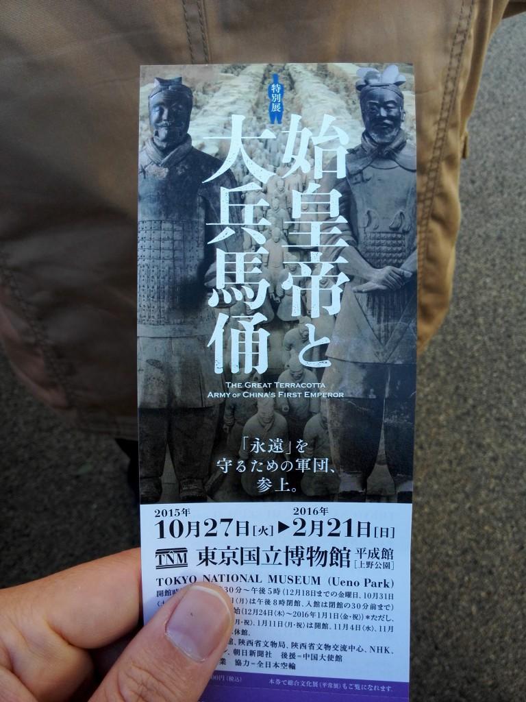 上野国立博物館 始皇帝と大兵馬俑展 チケット