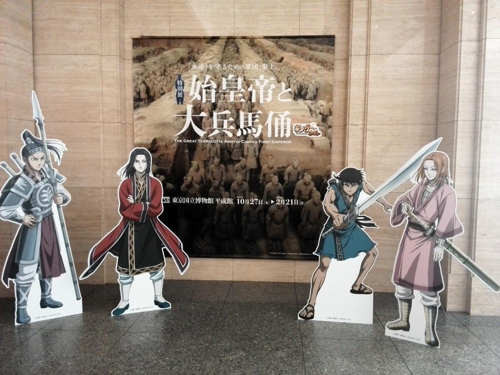 上野国立博物館 始皇帝と大兵馬俑展 キングダム撮影コーナー