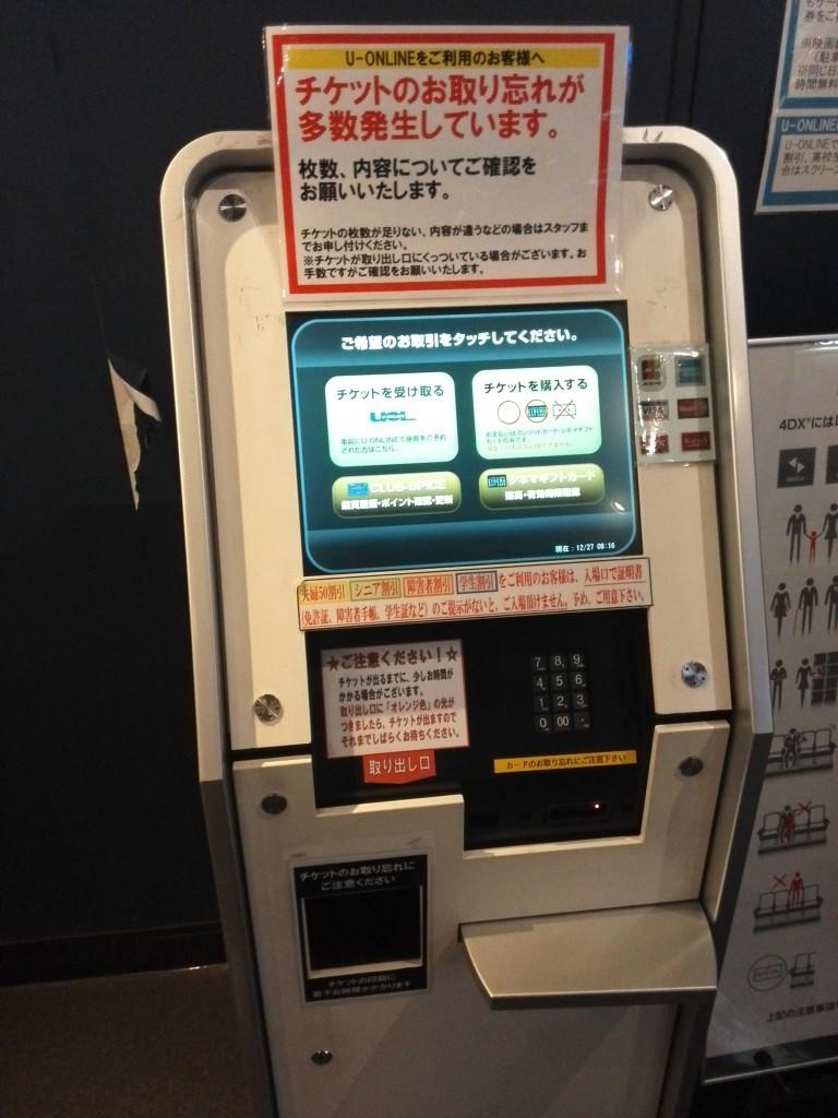 ユナイテッドシネマ 自動発券機