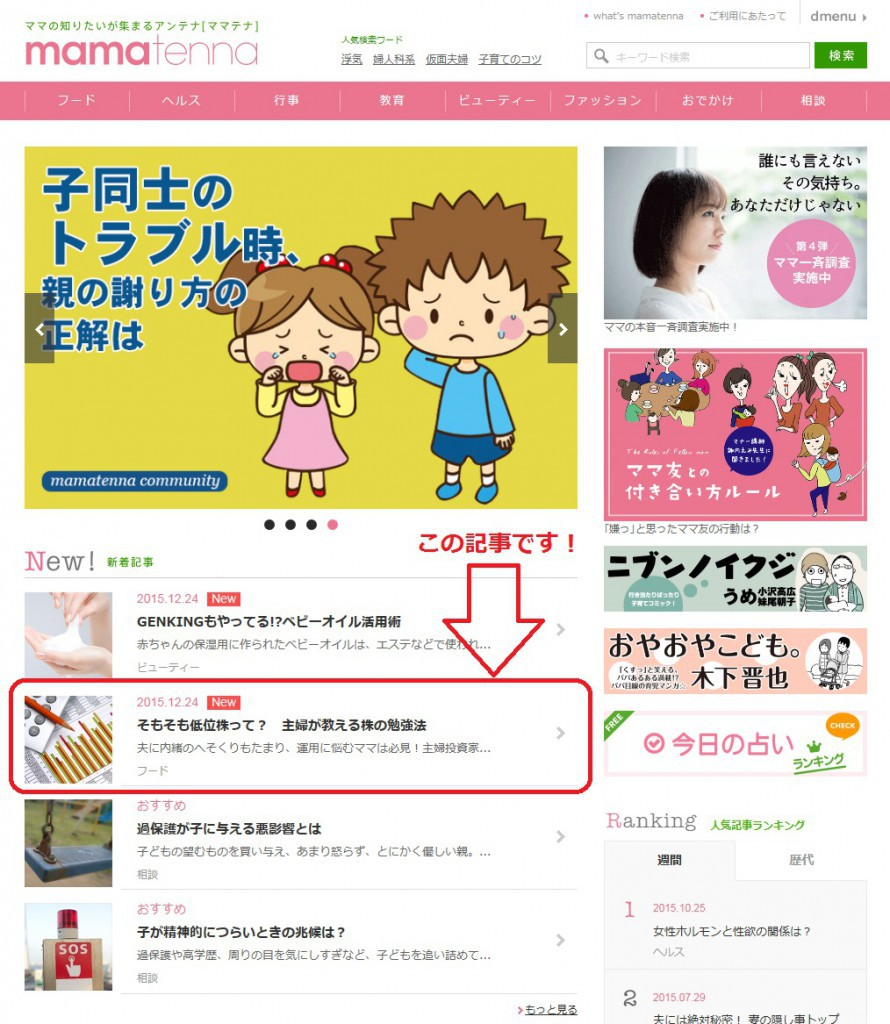 ママテナ 妻ゆりぴょん 記事掲載!