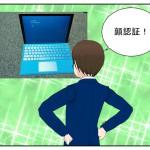 SurfacePro4をノジマ株主優待で購入!ワイモバイルWifi同時加入で割引!