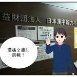息子が漢字検定2級に挑戦!大手町スタバでブログ+株主優待ランチ!