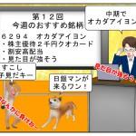第12回オススメ銘柄は中期で6294オカダアイヨン!3月株主優待!