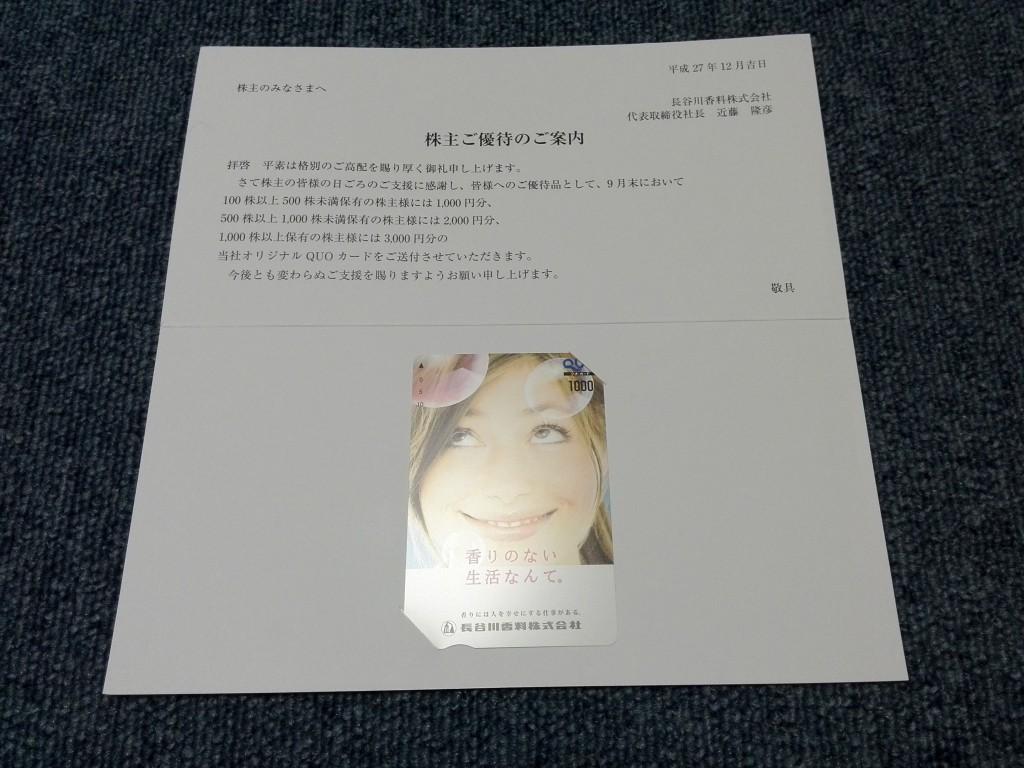 長谷川香料 株主優待 クオカード