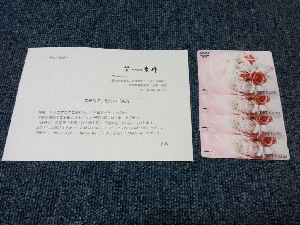 東祥 株主優待交換品 クオカード