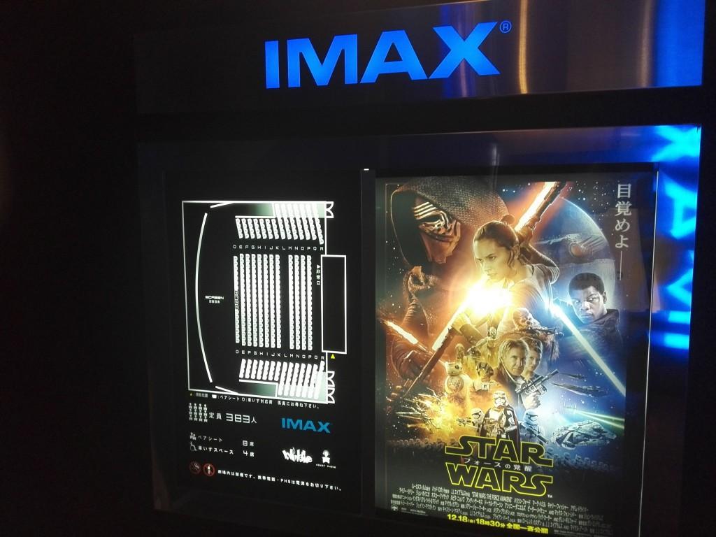 ユナイテッドシネマ豊島園 スター・ウォーズ/フォースの覚醒 IMAX3D