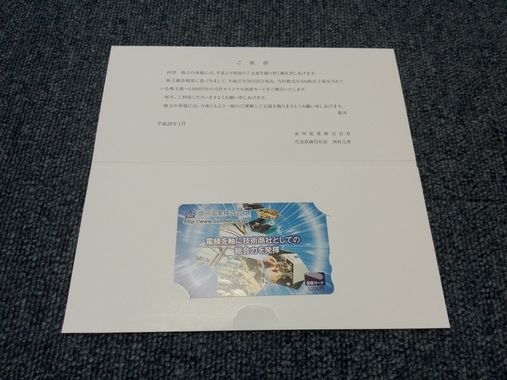 泉州電業 株主優待 図書カード