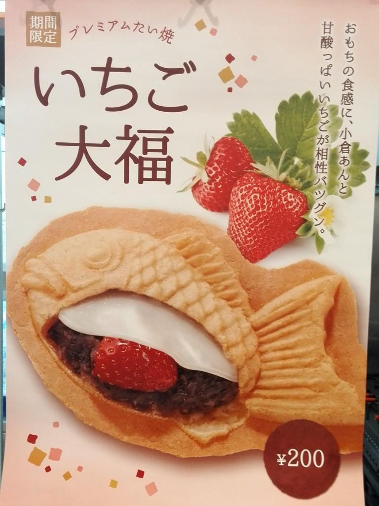 吉野屋ホールディングス 一口茶屋 いちご大福たい焼き