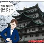 久しぶりに名古屋城見学!株主優待はカゴメ、GMO、ブロンコビリー等。