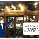 APカンパニーの塚田農場へ!新着株主優待は日本フイルコン、平和堂等。