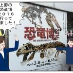 上野、国立科学博物館で開催中の恐竜博2016へ!激しい混雑でした!