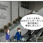 2016年GMOインターネット株主総会!月島もんじゃと今週の株主優待!