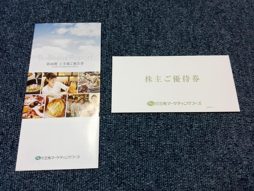 三光マーケティングフーズ 株主優待