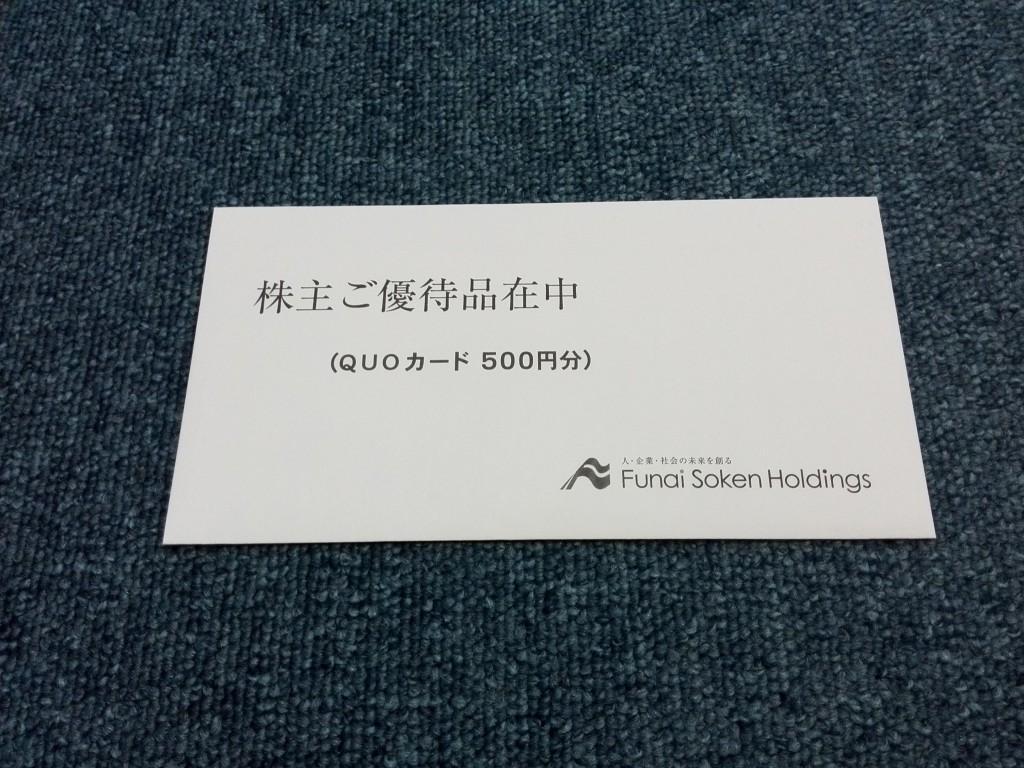 船井総研ホールディングス 株主優待 クオカード