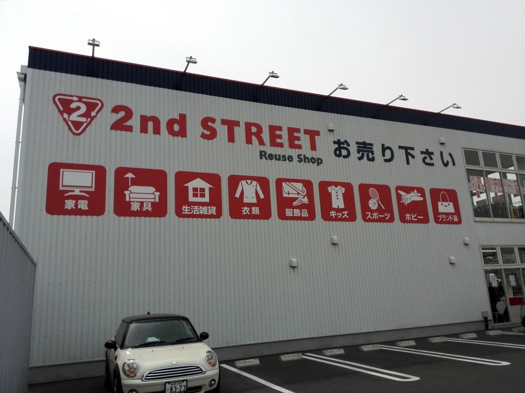 ゲオ系列 セカンドストリート
