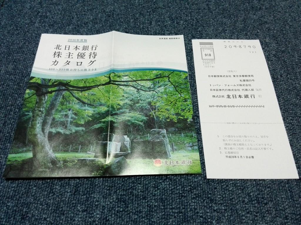 北日本銀行 株主優待