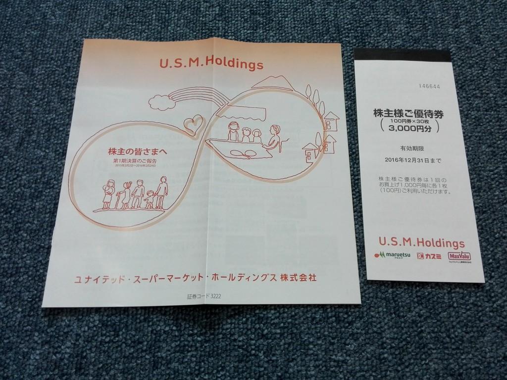 U.S.M.H 株主優待