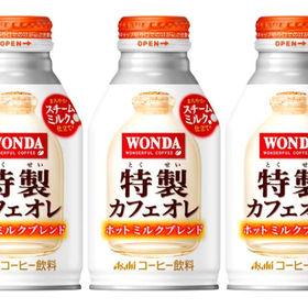 アサヒ ワンダ 特製カフェオレ こだわりミルクブレンド ボトル缶260g×72本