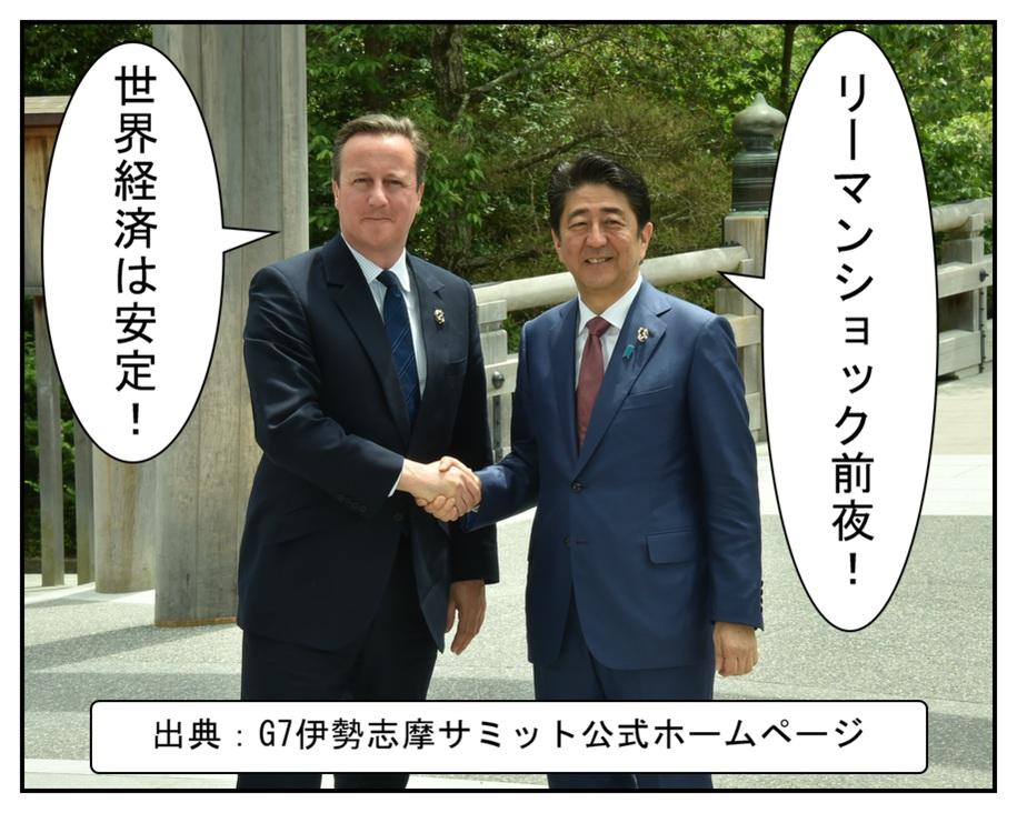 伊勢志摩サミット 英国のキャメロン首相と日本の安倍首相