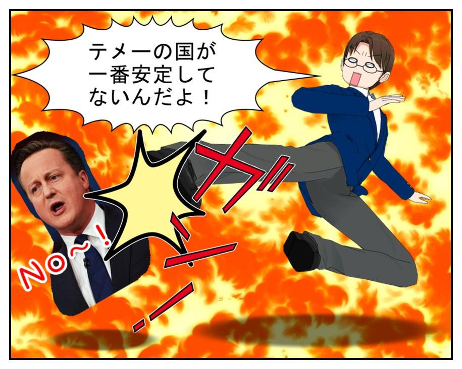 英国への怒り