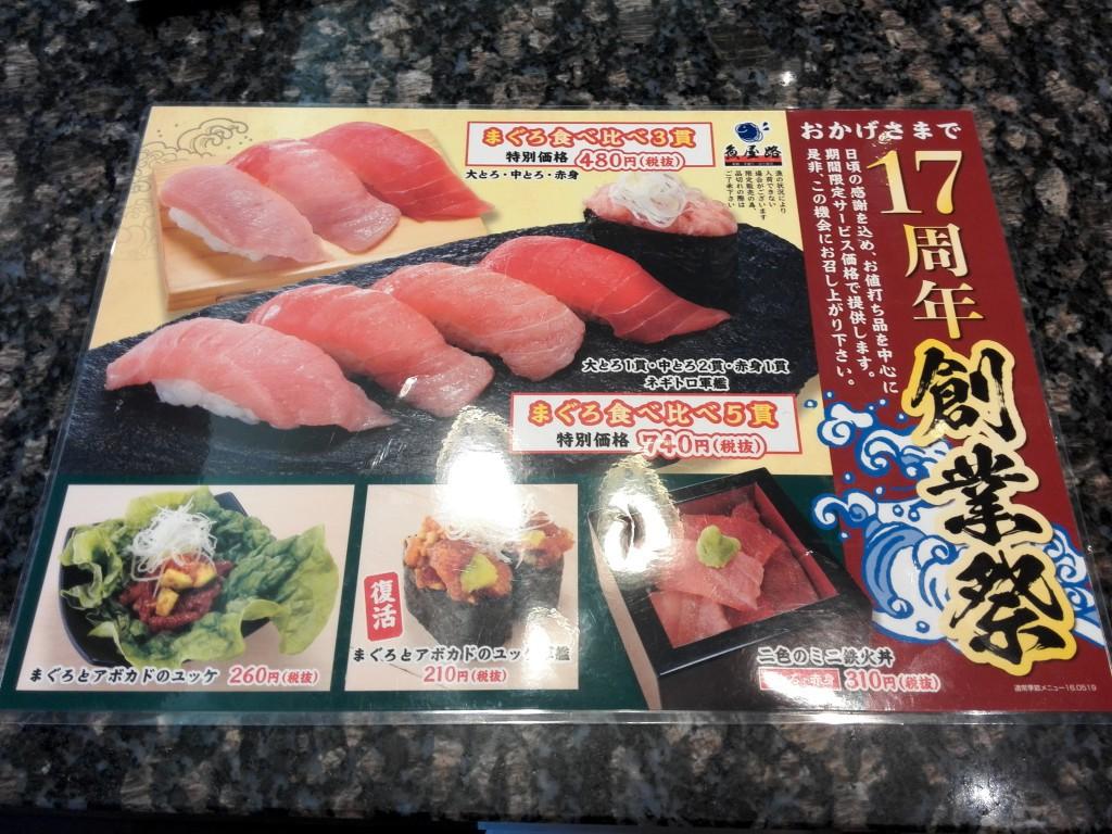 魚屋路 17周年創業祭 まぐろ食べ比べ3貫