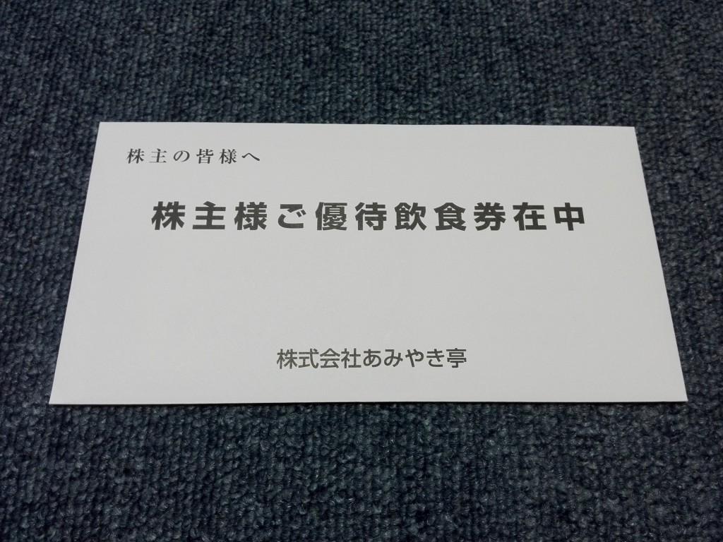 あみやき亭 株主優待