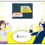 今週の株主優待はテンポスのみ!くら寿司のシャリカレーパンとコーラ!