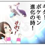 ポケモンGO3日目 強化や進化