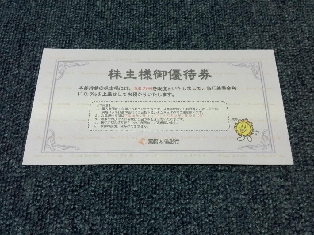 宮崎太陽銀行 株主優待