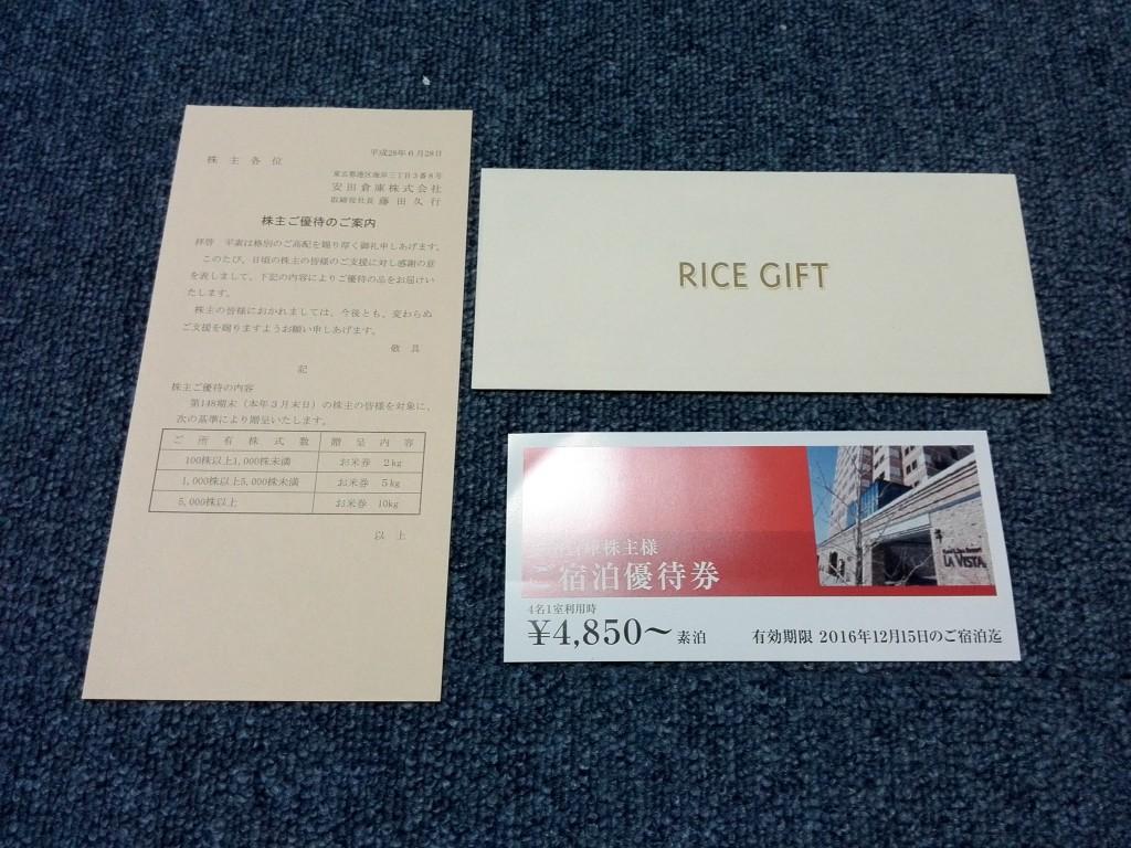 安田倉庫 株主優待