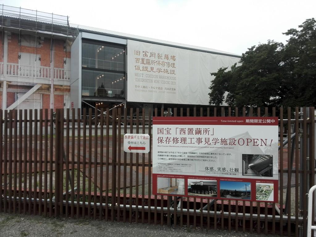 富岡製糸場 西置繭所 修理中
