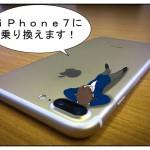 今週の株主優待はGMO!使う方は魚屋路!iPhone7を注文!