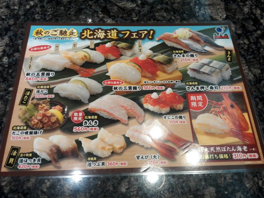 すかいらーく 魚屋路 北海道フェア