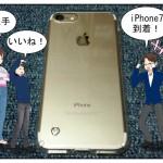今週は株主優待なし!ついにiPhone7を入手!格安SIMに悩む!
