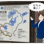 今週の株主優待は高松G!北海道へ行ってきました!更新遅れてすみません。