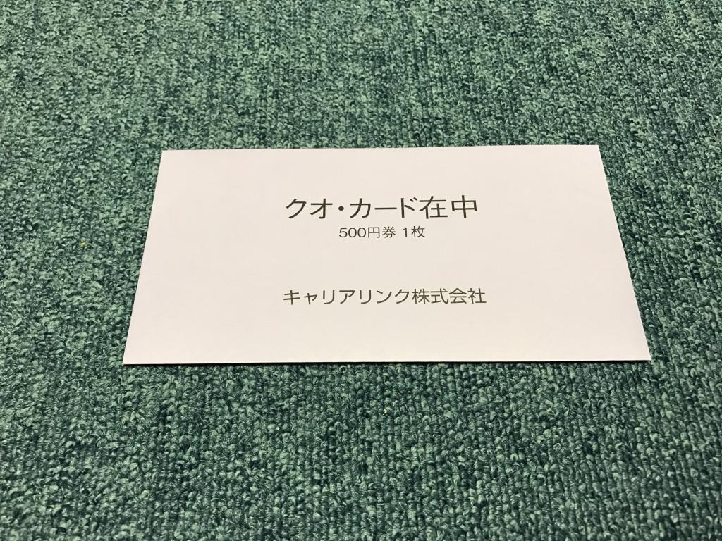 キャリアリンク 株主優待 クオカード