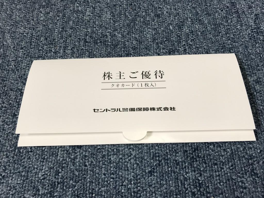 セントラル警備保障(CSP) 株主優待