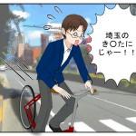 今週の株主優待はクリレスHD等!稲荷山公園~東村山へチャリ爆走!