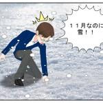 今週の株主優待はライトオン等!11月に雪で驚き!冬服売れろ!
