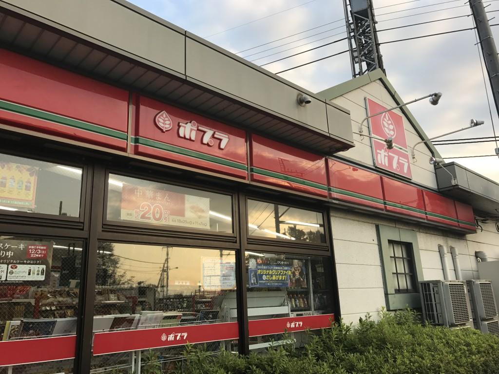 西武池袋線 稲荷山公園駅 ポプラ