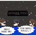 ローグ・ワン/スター・ウォーズ・ストーリーをIMAX3Dで!最高!