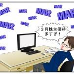 2017年3月株主優待銘柄を選定!厳選108銘柄配当利回り順リスト!