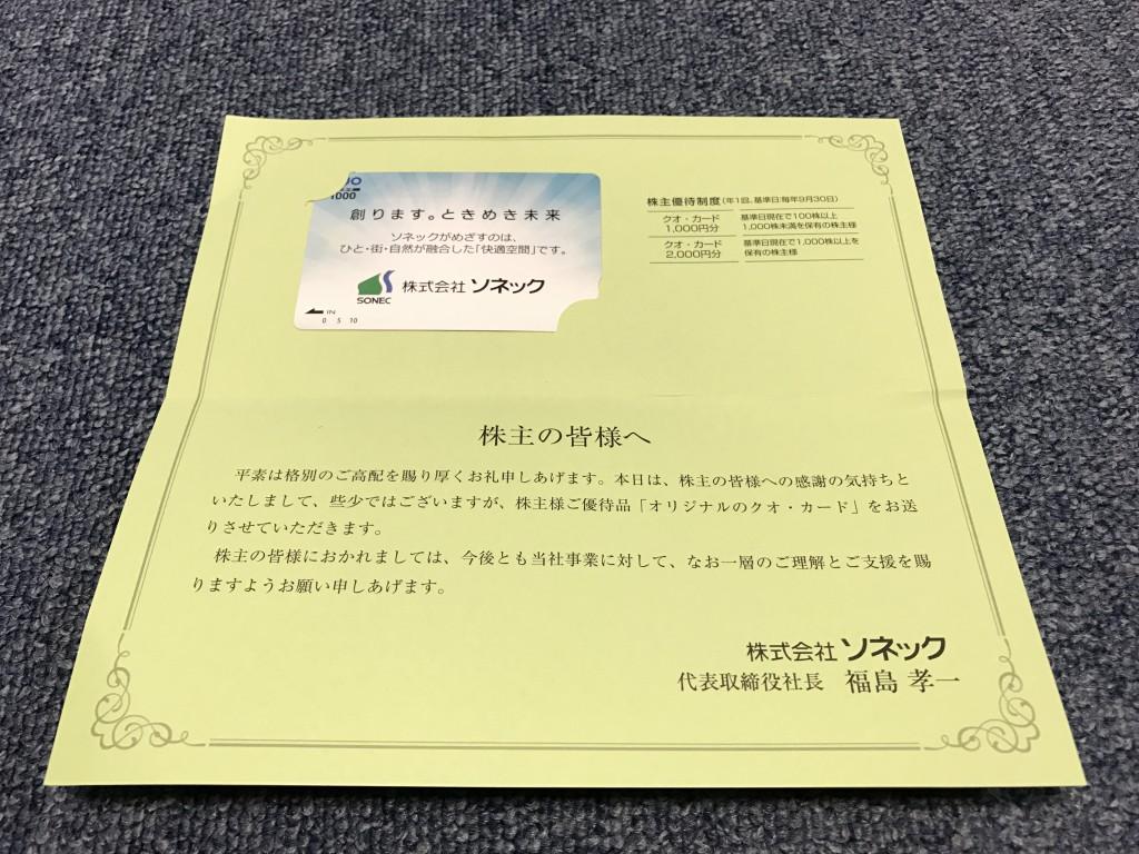 ソネック 株主優待