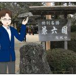 今週の株主優待はなし!週末は金沢旅行のためブログ更新遅れました!